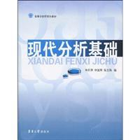 Colleges and universities graduate textbook: modern analytical: ZHU YUE PING