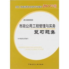 Municipal public works management and practice set of review questions (2011 Edition)(Chinese ...