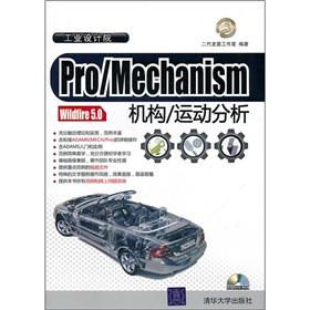 ProMechanism Wildfire 5.0: kinematic analysis (with CD-ROM)(Chinese Edition): ER DAI LONG ZHEN GONG...