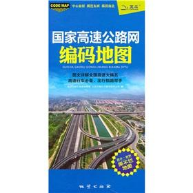 Coded map of the national highway network(Chinese Edition): DI ZHI CHU BAN SHE DI TU BIAN JI SHI ...