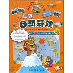 My DIY Map: world natural wonders(Chinese Edition): ZHONG GUO DA