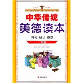 Chinese traditional virtues Reading (Grade 2) (courtesy: ZHONG HUA CHUAN