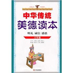 Chinese traditional virtues Reading (Grade 6) (courtesy: ZHONG HUA CHUAN