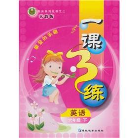 Lesson 1 practice: English (Grade 6) (Vol.2): ZHANG FU SHAN