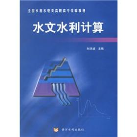 National Water Resources and Hydropower in higher vocational textbooks for: hydrological water ...