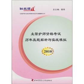2010 charge nurse qualification exam years Zhenti parsing and combat simulation(Chinese Edition): ...