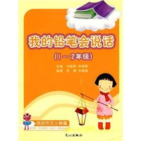 My pencil talking (Grade 1-2)(Chinese Edition): SHAO JUAN ZHU