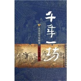 The Chengdu soul Millennium Square: Shuijingfang Millennium mellow(Chinese Edition): ZHANG FU ZHENG...