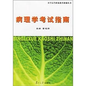 Medical Higher Vocational Education Jiaofu Series: Pathology Exam Guide(Chinese Edition): CAO JIAN ...