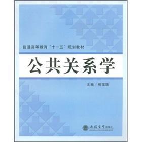 General Higher Education Eleventh Five-Year Plan materials: LIU BAO ZHU