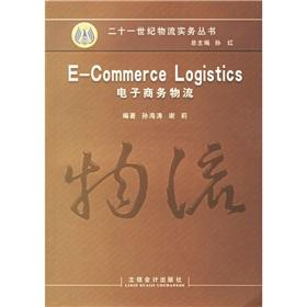 E-Commerce Logistics e-commerce logistics(Chinese Edition): SUN HAI TAO XIE LI