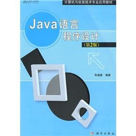 Computer and IT professional application materials: Java Language Programming (2nd edition)(Chinese...