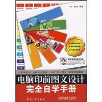 Computer prepress graphic design is completely self-study manual (with DVD discs)(Chinese Edition):...