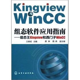 Configuration Software Guide: Kingview Kingview Siemens WinCC(Chinese Edition): WANG SHAN BIN
