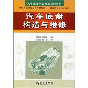 Vehicle maintenance vocational skills training materials: automotive: LI SHUAN CHENG