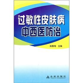 Chinese and Western medicine prevention of allergic skin disease(Chinese Edition): YAO CHUN HAI