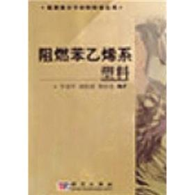 Flame retardant styrene plastic(Chinese Edition): LI JIAN JUN DENG