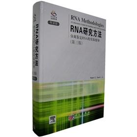 RNA research methods: separation of the experimental identification RNA guidance (3)(Chinese ...