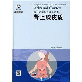The endocrine diseases Encyclopedia: adrenal cortex(Chinese Edition): YI MA ER DI NI Martini L.