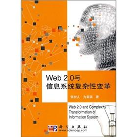 The complexity of the transformation of the Web 2.0 and Information Systems(Chinese Edition): ZHANG...