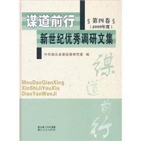 Moudao forward: New Century Excellent research anthology (Volume 4) (2009)(Chinese Edition): ZHONG ...