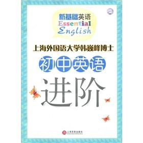 Basic English series: junior high school English Advanced (with MP3 disc 1)(Chinese Edition): HAN ...