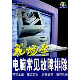 On-site computer learning common failure to exclude (with CD-ROM)(Chinese Edition): GUO LING WEN XU...