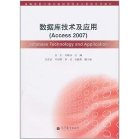 Database technology and applications: Access 2007 (with CD 1)(Chinese Edition): GU YAN LIU MIN HUA