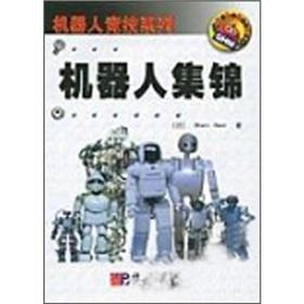 Robot Collection(Chinese Edition): YING LAI KE Lack A.J. YING AI WEN SI Evans D.E.