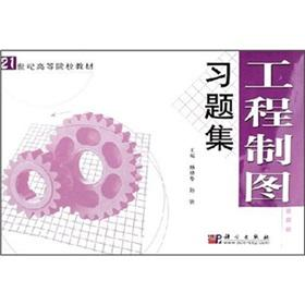 Institutions of higher learning in the 21st century materials: Engineering Drawing Problem Set(...