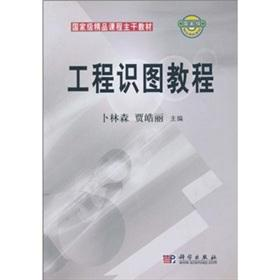 The national the quality courses trunk textbook: Engineering Diagrams tutorial(Chinese Edition): BU...