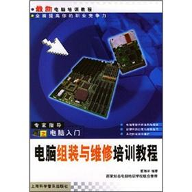 Latest computer training course: computer assembly and maintenance training tutorial(Chinese ...