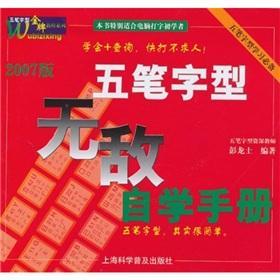 Wubi invincible self-study manual(Chinese Edition): PENG LONG SHI