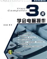 Three days to learn computer operation (with: ZHUO WEN