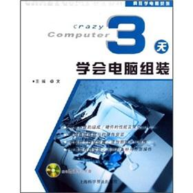 Three days to learn computer assembly (with: ZHUO WEN