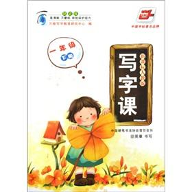 First grade next volume - New Curriculum PEP - calligraphy course(Chinese Edition): TIAN YING ZHANG