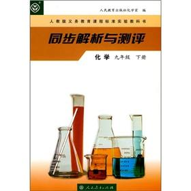 Synchronous parsing and evaluation: chemical (grade 9) (Vol.2) (PEP)(Chinese Edition): REN MIN JIAO...