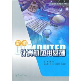 Adult higher education textbook series: New Fundamentals of Computer Application(Chinese Edition): ...