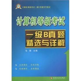 Computer Rank Examination series of a B exam textbook: Computer Rank Examination a B Zhenti ...