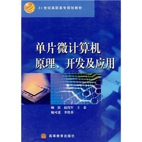 The chip microcomputer principle. development and application(Chinese Edition): GU BIN DENG