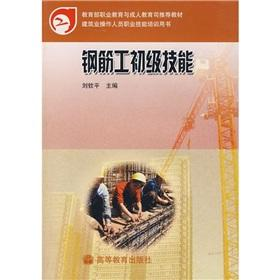 Vocational and technical training of the operating personnel in the building industry books: ...