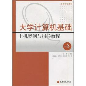 Learning from the textbook: a machine based on the university computer cases and tutorials(Chinese ...