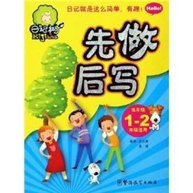 Do first after write (low grade)(Chinese Edition): YUAN ZHI YONG YUAN BO
