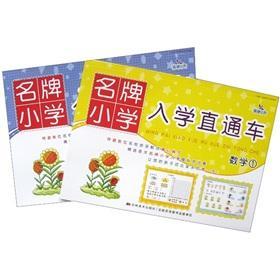 Designer Elementary enrollment through train: mathematics (set of 2)(Chinese Edition): FAN LI