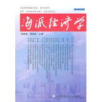 The Shanghai Economics (32 Series)(Chinese Edition): CHENG EN FU GU HAI LIANG