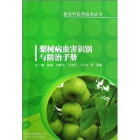 Pear pest identification and control manual(Chinese Edition): TAI YI MEI