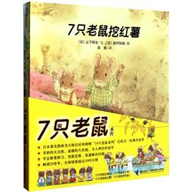 The seven mice Series (Set of 4)(Chinese Edition): SHAN XIA MING SHENG