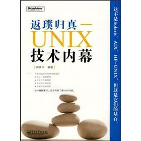 Return to Innocence: UNIX technology insider (one attached CD-ROM)(Chinese Edition): HAO QING FENG