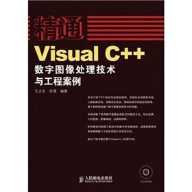 Visual C + + digital image processing technology and Projects (with DVD disc 1)(Chinese Edition): ...