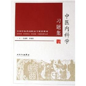 National Pharmaceutical Higher supporting materials science problem sets (for Chinese medicine in ...